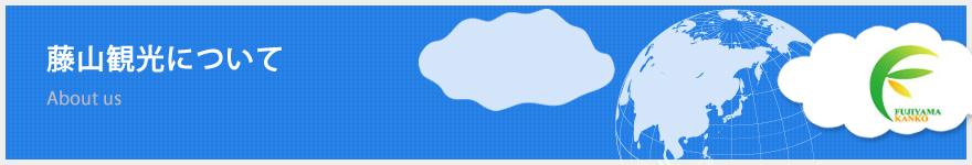 有限会社藤山観光 公式ホームページ official website :  藤山観光について