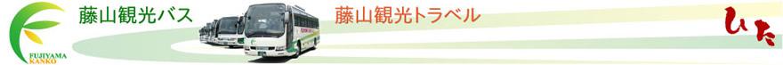 大分県日田市の「藤山観光バス/藤山観光トラベル」の公式ホームページです。