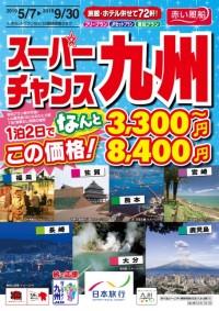 スーパーチャンス九州5-9