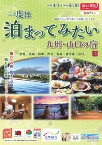一度は泊まりたい九州山口