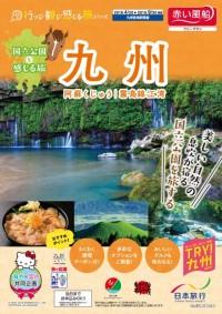 国立公園九州4-9