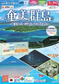 奄美群島4-10