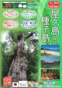 屋久島種子島4-10
