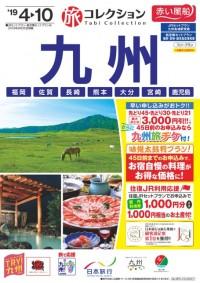 旅コレ九州4-10